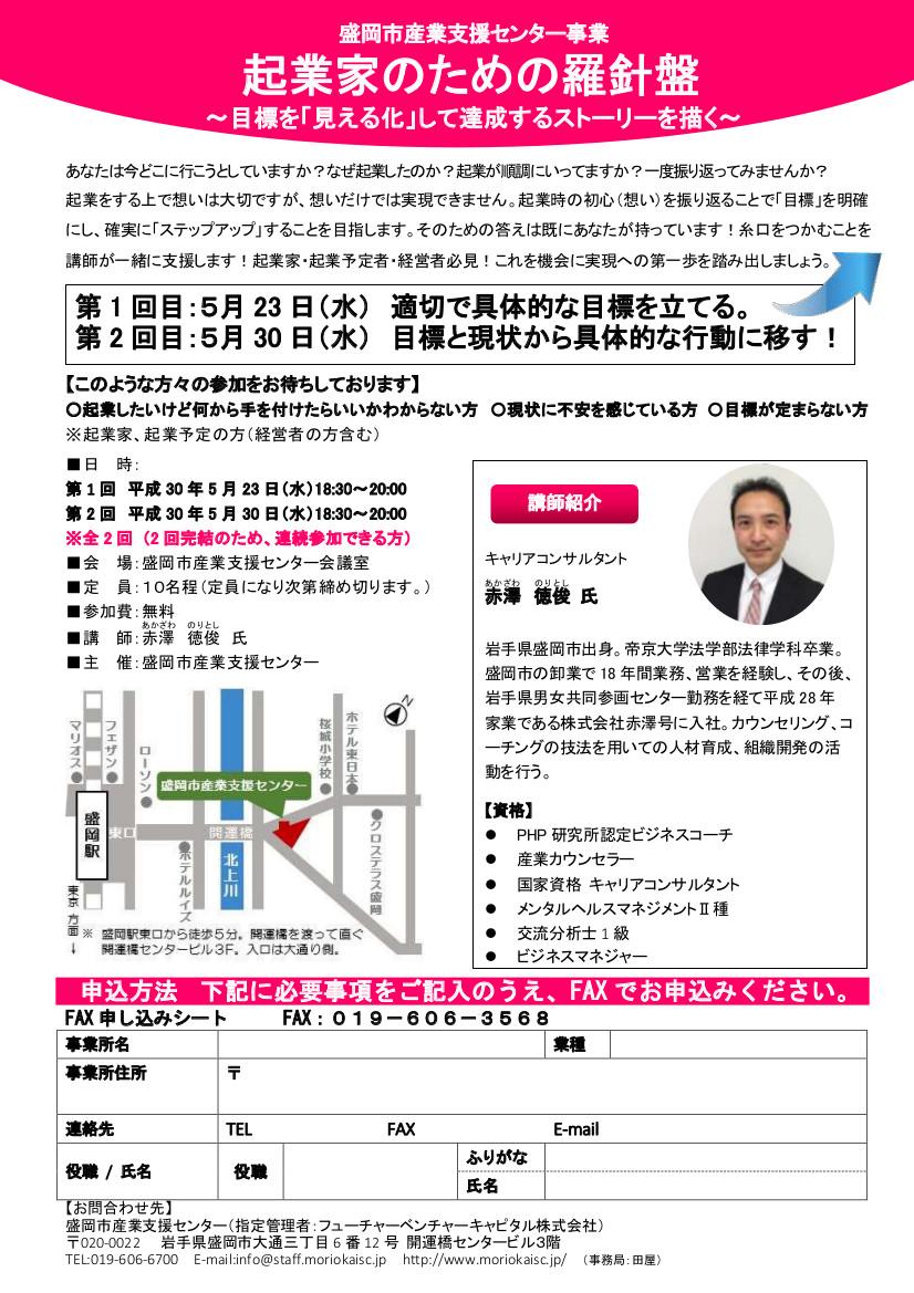 h30_s_p_akazawa.jpg