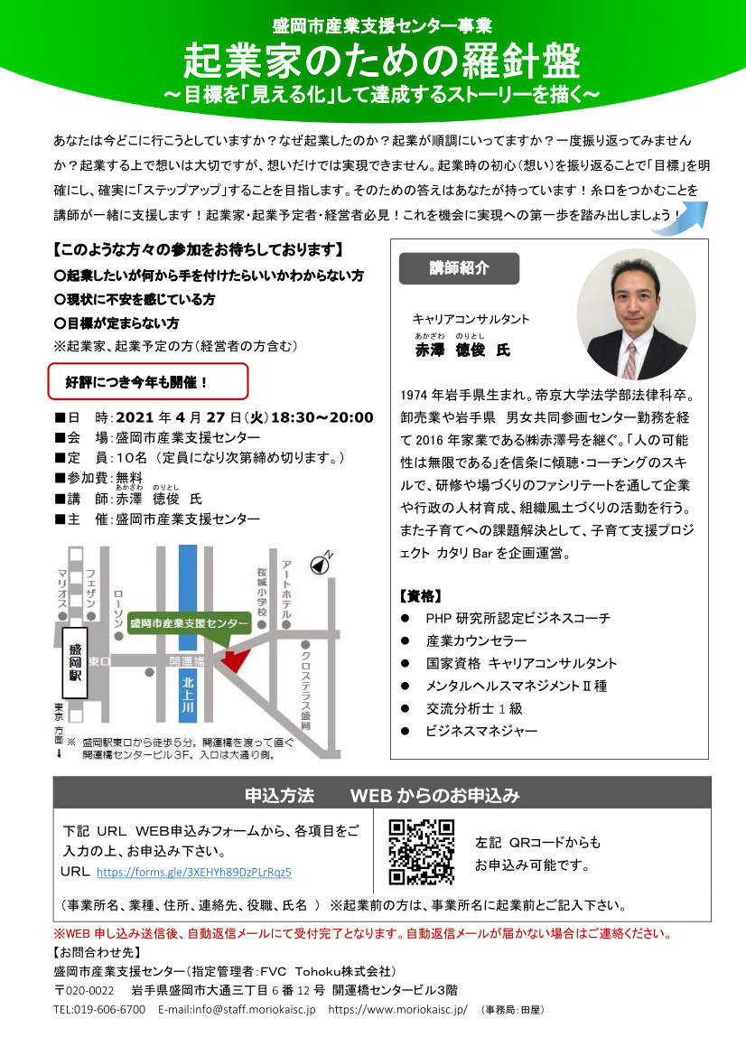 「起業家のための羅針盤」セミナー開催のお知らせ