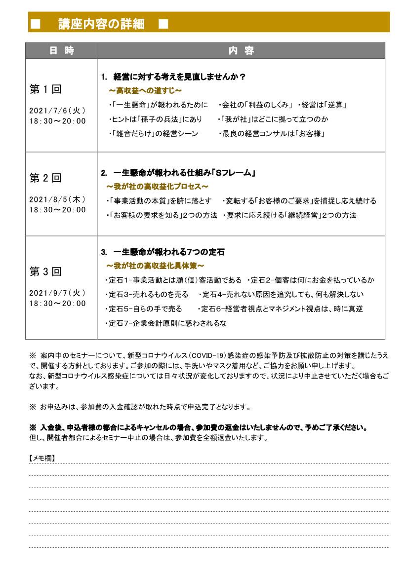 【申込受付中】事業経営セミナー「事業経営の本質と高収益経営実践法」一生懸命が報われる経営(全3回)開催のお知らせ