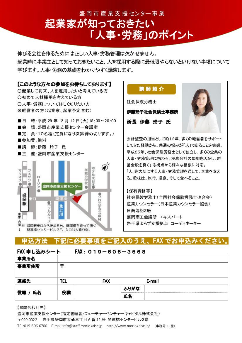 h29_s_p_ito.jpg